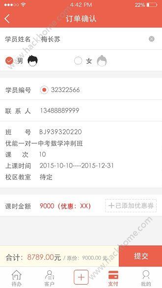 新东方u教师app下载手机版图3:
