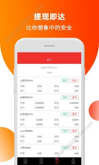 币易coinyee平台官方手机版app下载安装图1: