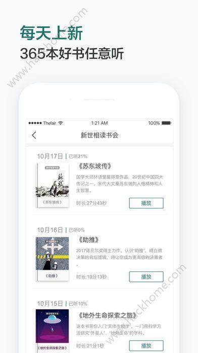 新世相读书会app官方版手机软件下载安装图4: