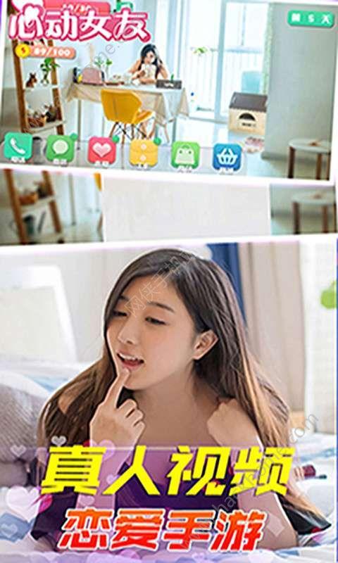 心动女友app安装包下载图1: