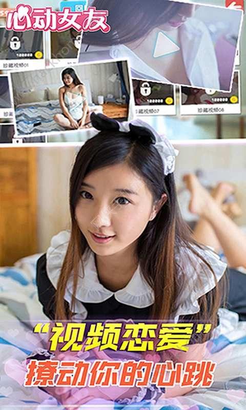 心动女友app安装包下载图3: