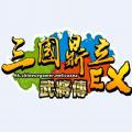 三国鼎立OnlineEX武将传手游正式版下载 v1.0