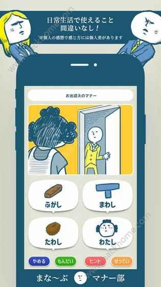 礼仪部厘疑汉化中文版图2: