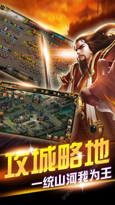 天下三国官方手游最新版图3: