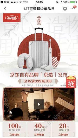 京东京造官方版app下载安装图1: