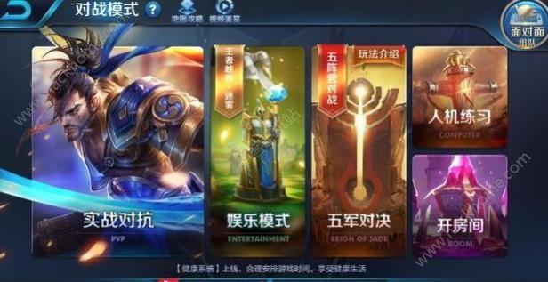 王者荣耀2018春节版本更新公告 2018新春版本更新内容一览[多图]图片3_嗨客手机站