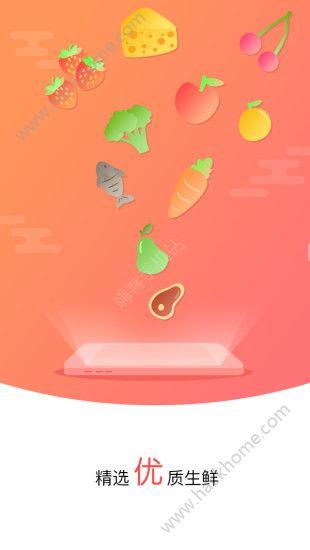 厨狮生鲜app软件官方版下载安装图1: