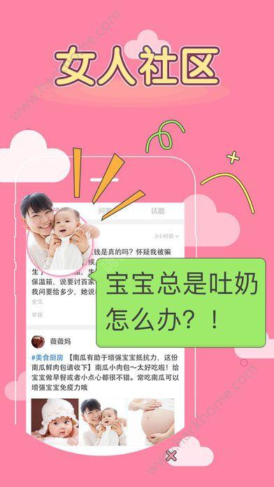 宝宝孕育助手app官方版苹果手机下载图1: