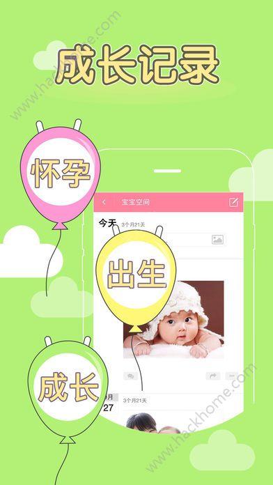 宝宝孕育助手app官方版苹果手机下载图3: