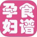 孕妇食谱免费版app
