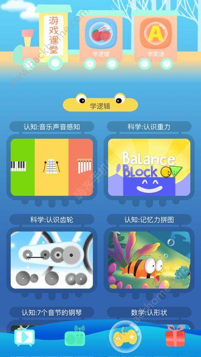 宝宝识字教育app官方版苹果手机下载图3: