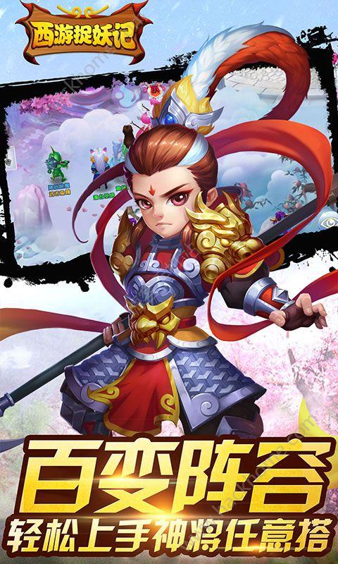 西游捉妖记手机游戏官方下载IOS版图4: