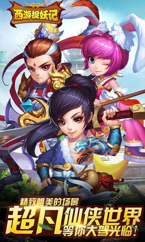 西游捉妖记手机游戏官方下载IOS版图1: