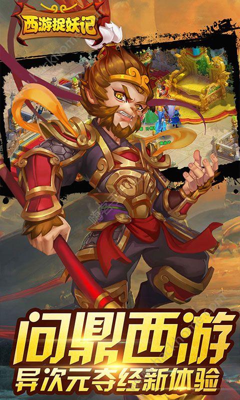 西游捉妖记手机游戏官方下载IOS版图2: