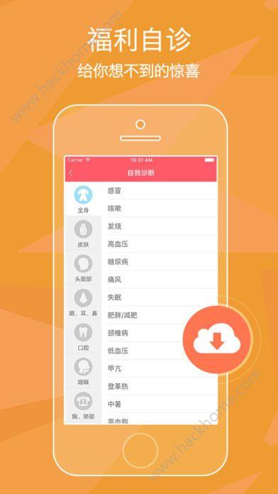 宝宝孕育管家app官方版苹果手机下载图1: