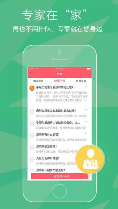 宝宝孕育管家app官方版苹果手机下载图3: