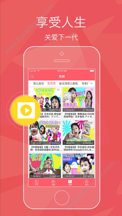宝宝孕育管家app官方版苹果手机下载图2: