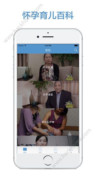 怀孕育儿百科app官方版苹果手机下载图4:
