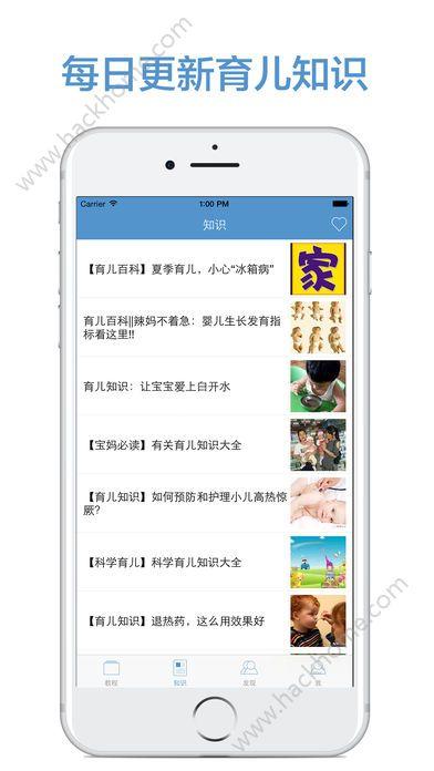 怀孕育儿百科app官方版苹果手机下载图3: