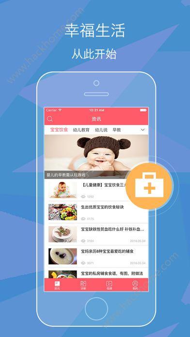 宝宝孕育管家app官方版苹果手机下载图4:
