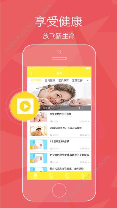 宝贝健康医生app官方版苹果手机下载图2: