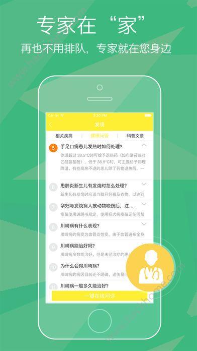 宝贝健康医生app官方版苹果手机下载图3: