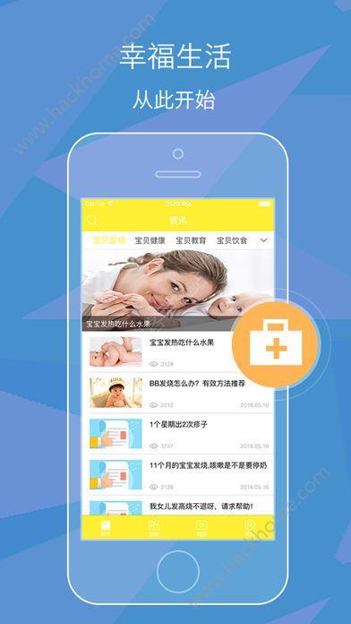 宝贝健康医生app官方版苹果手机下载图4:
