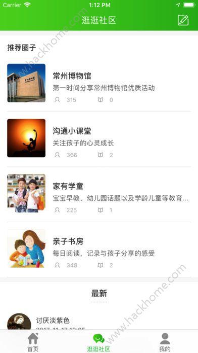 享去苹果版官方app下载安装图2: