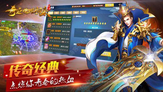 奇迹荣耀归来官方网站最新版下载图3: