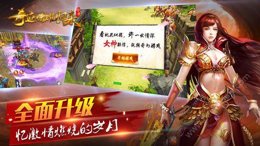 奇迹荣耀归来官方网站最新版下载图2: