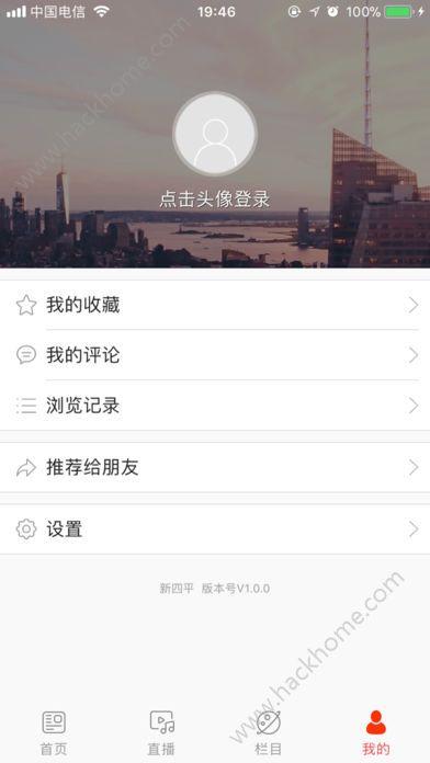 新四平手机客户端app下载图1: