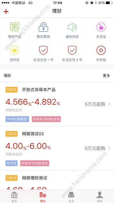 廊坊银行手机银行客户端app官方下载图1: