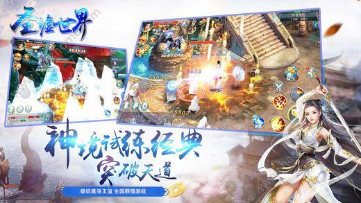 圣墟世界官方网站下载最新版游戏图1: