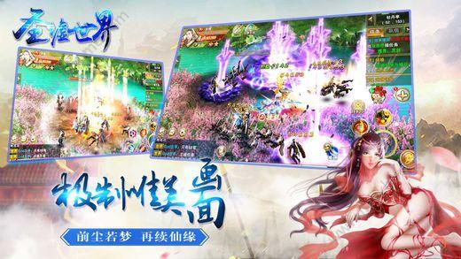 圣墟世界官方网站下载最新版游戏图3: