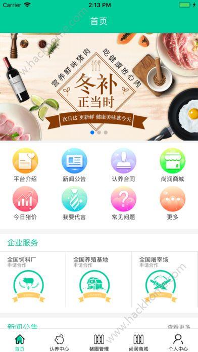 尚润牧业爱尚养猪官方app下载手机版图1:
