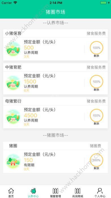 尚润牧业爱尚养猪官方app下载手机版图3: