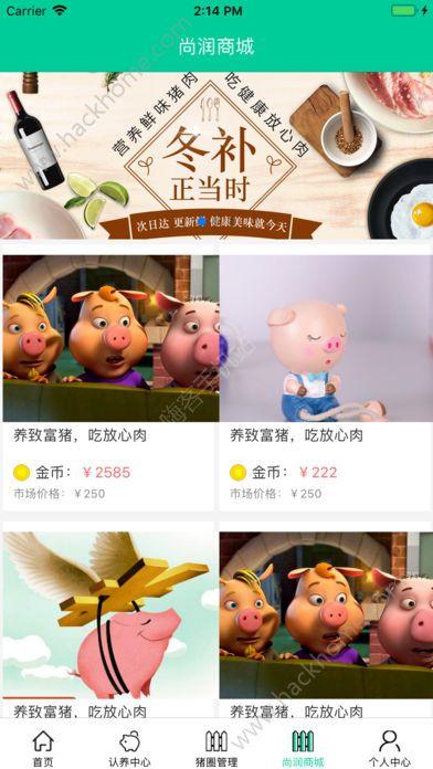 尚润牧业爱尚养猪官方app下载手机版图2: