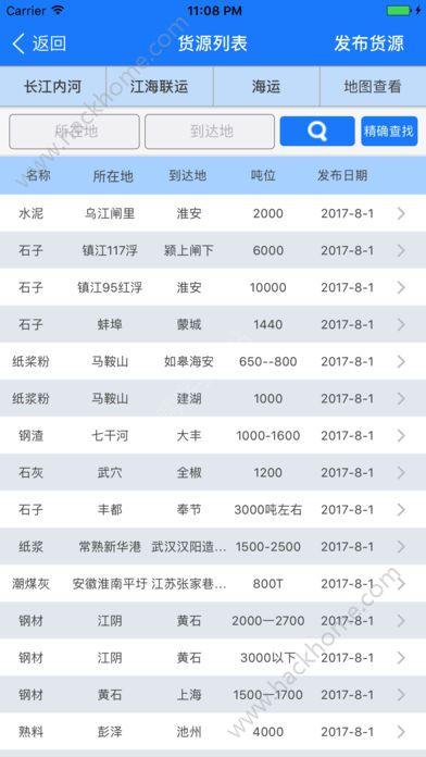 船货通app苹果版手机下载图2: