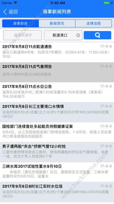 船货通app苹果版手机下载图5: