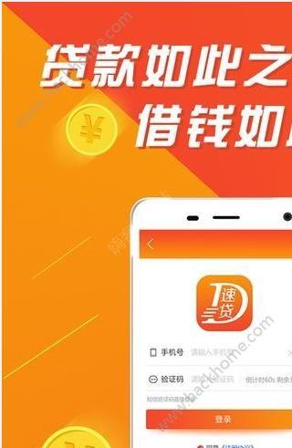 速亿贷官方版app下载安装图1: