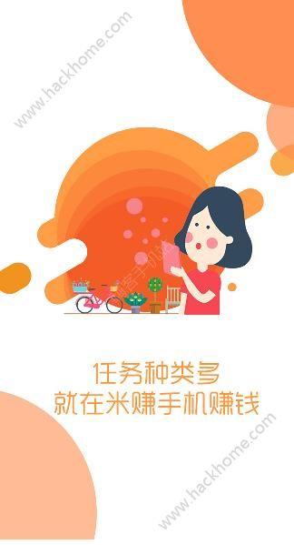 豆米赚app官方手机版下载图4: