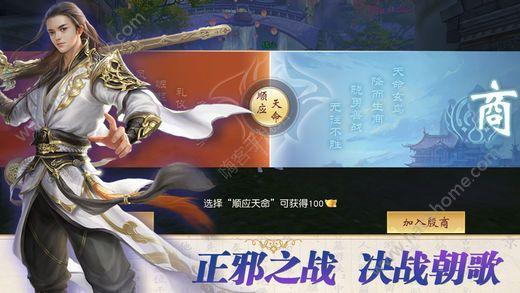 封神问情手游官方网站下载图3: