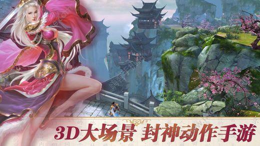 封神问情官网游戏下载图4: