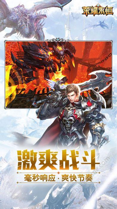 荣耀永恒官方网站下载游戏图3: