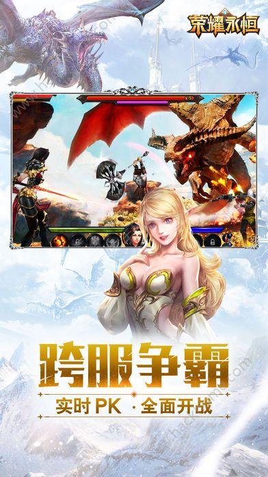 荣耀永恒官方网站下载游戏图2: