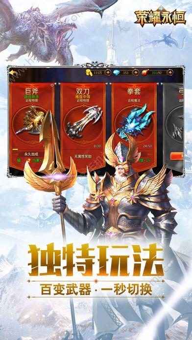 荣耀永恒官方网站下载游戏图4: