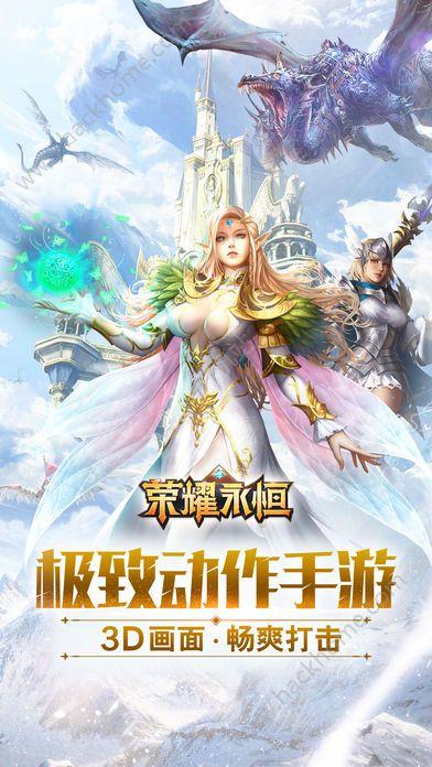 荣耀永恒手游官网免费下载图5: