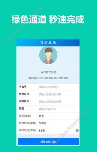 芝麻信用卡与贷款app官方版下载安装图3: