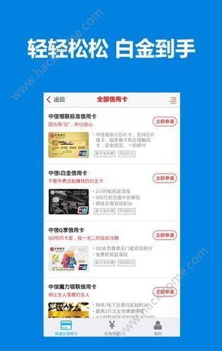 芝麻信用卡与贷款app官方版下载安装图2: