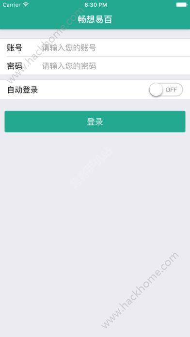 畅想易百教师端官方版app下载图1: